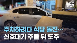 주차하려다 식당 돌진…신호대기 추돌 뒤 도주 (2021.04.17/뉴스투데이/MBC)