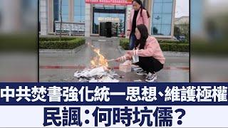 中共焚書強化箝制思想 民諷:何時坑儒?|新唐人亞太電視|20191219