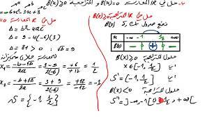 حل تمرين شامل حول المعادلات و المتراجحات للاولى ثانوي رقم 1
