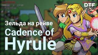 обзор Cadence of Hyrule. Зельда  Crypt of the NecroDancer