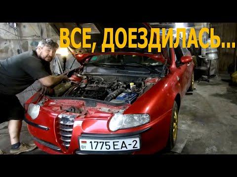 Что делать когда Alfa Romeo 147 перестала ехать.Alfa Romeo 147 Stopped Driving