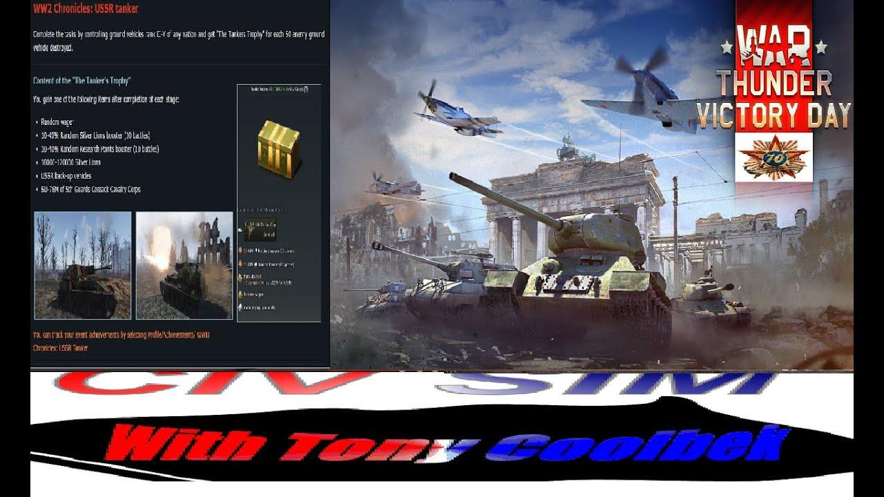 получить премиум в war thunder бесплатно