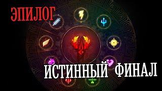 Hades - Истинный Финал | ЭПИЛОГ
