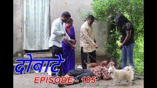दोबाटे, भाग १८५   - Dobate Nepali Comedy Serial,11 September 2018, Episode 185