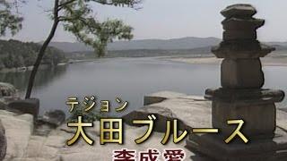 チョー・ヨンピル - 大田ブルース