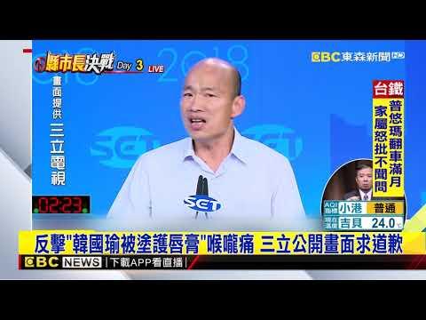 最新》反擊「韓國瑜被塗護唇膏」喉嚨痛 三立公開畫面求道歉
