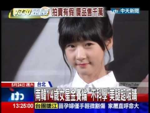 南韓14歲女星金賽綸 不科學美腿超吸睛 (2014/5/24) - YouTube
