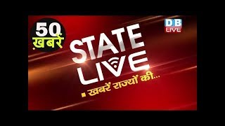 50 ख़बरें राज्यों की | 16 February 2019 |Breaking News| #STATELIVE |TOP NEWS |Today Latest News