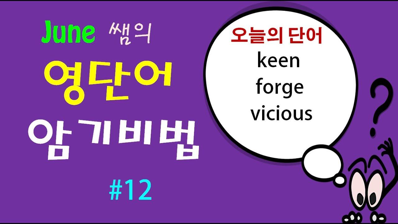 June쌤의 영어단어 쉽게 외우기12: keen, forge, vicious