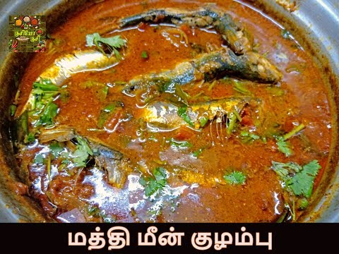 Mathi Meen Kulambu | How To Make Sardine Fish Curry | சுவையான மத்தி மீன் குழம்பு