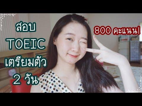 สอบ TOEIC 2019 ครั้งแรก เตรียมตัว 2 วัน 800 คะแนน   Jinnywithyou