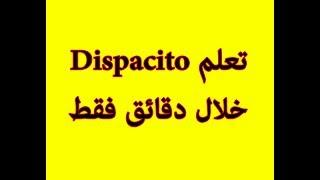 تعلم اغنية ديسباسيتو ببطئ رووعة !!!