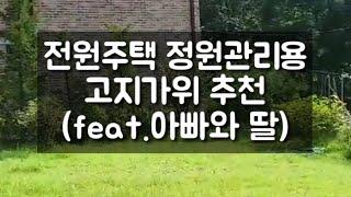 《전원주택 정원가꾸기》고지가위 사용법 및 제품추천! (…