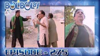 Bulbulay Ep 275 - 28th September 2016 - ARY Digital Drama