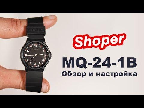 Обзор и настройка наручных часов CASIO MQ-24-1B от Shoper [MQ-24-1BLLGF]