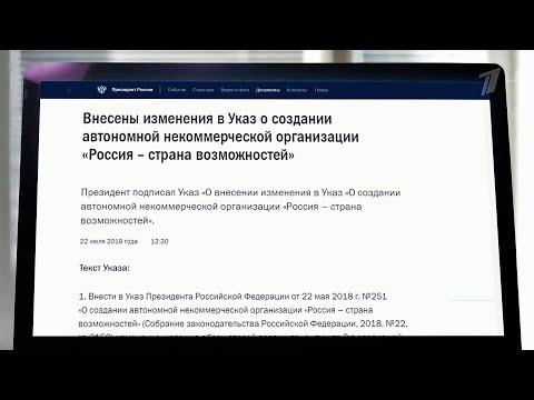 Владимир Путин возглавил
