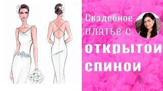 Свадебное платье с открытой спиной: горячий тренд 2017. Margaret
