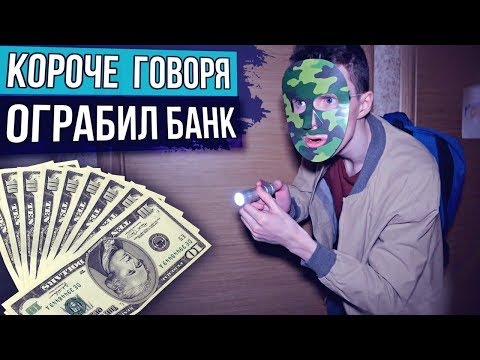 КОРОЧЕ ГОВОРЯ, ОГРАБИЛ БАНК