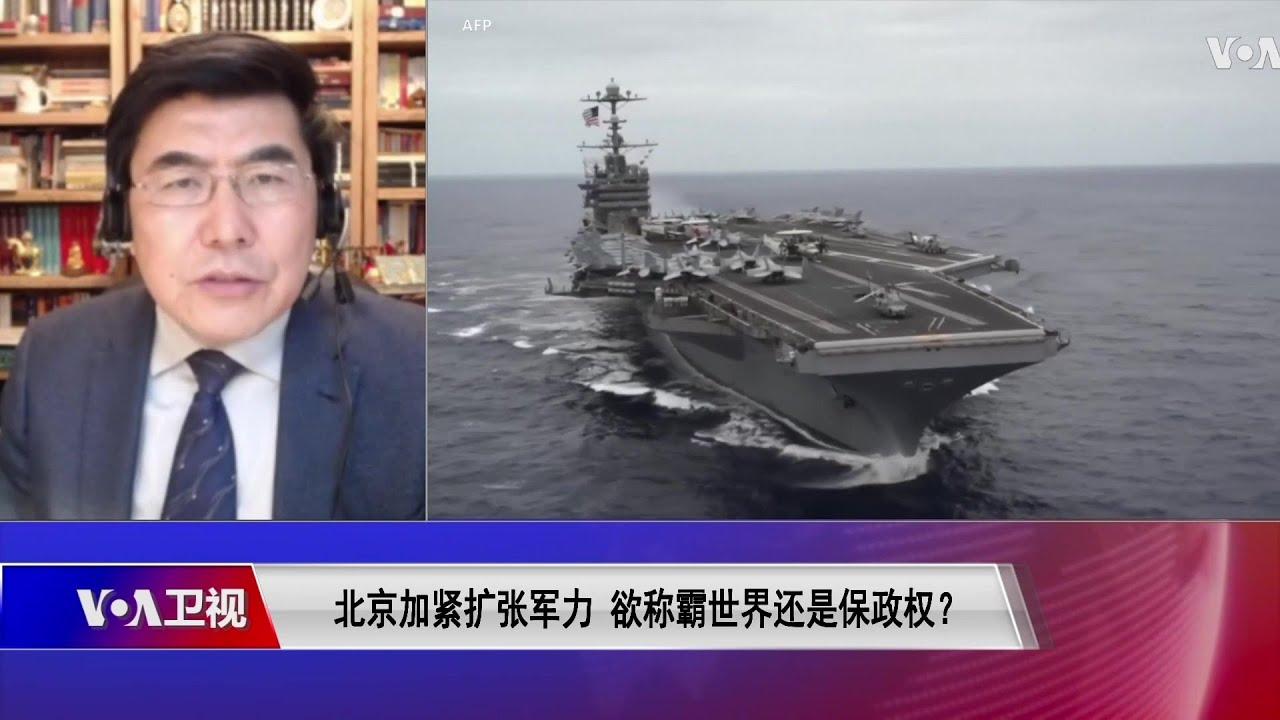 【夏明:中国军力远未发展到可与美国及其盟国抗衡】5/6 #时事大家谈 #精彩点评