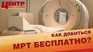 как сделать МРТ бесплатно версия?