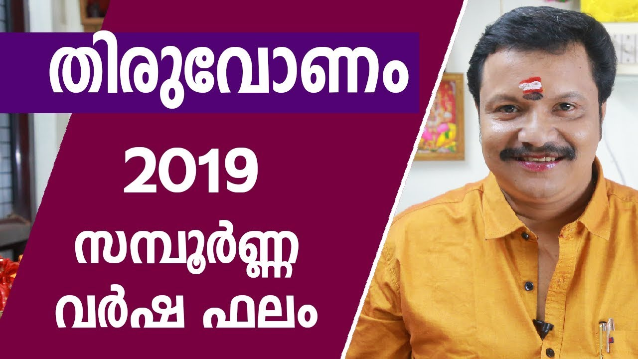 തിരുവോണം 2019 സന്പൂർണ്ണ വർഷഫലം   Asia Live TV   Thiruvonam 2019  Varshaphalam   Malayalam Astrology