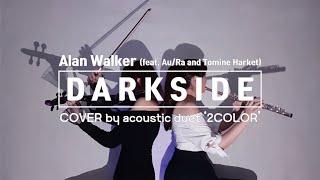 Download lagu DARKSIDE - Alan Walker / 다크사이드 커버연주 Violin & Flute Cover by 2Color /popcover /INST.