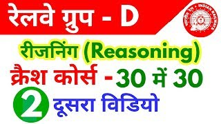 Reasoning - 2nd video | Railway Group D क्रैश कोर्स | Reasoning short tricks for railway group d