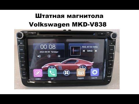 Штатная магнитола Volkswagen универсальная 8 MKD-V838