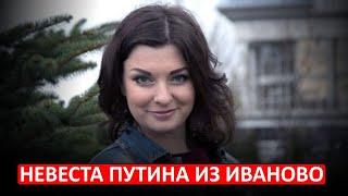 «Невеста» Путина из Иваново заявила, что не боится стать первой леди!