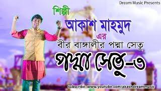 বীর বাঙ্গালীর পদ্মা সেতু   Padma Setu 3    Akash Mahmud   Dream Music   01714616240