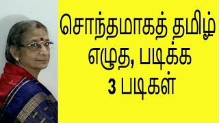 3 Steps to Read and Write Tamil On Your Own - Seed Succeed