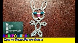 Плоский Заяц из Бисера Мастер Класс! Животные из Бисера / Tutorial: Hare of Bead Master Class!