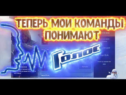 Как забрать русский голосовой чат в Pubg Mobile