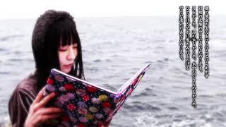 黒髪の少女が自分の大好きな文学を朗読している・・・・ 大切な大切な言...
