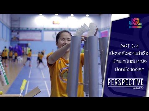 Perspective : เมย์ รัชนก | แบดมินตันหญิง [22 พ.ค. 59] (3/4) Full HD