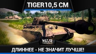 Tiger II 10,5 cm ОБИДЕЛИ КОТА в War Thunder