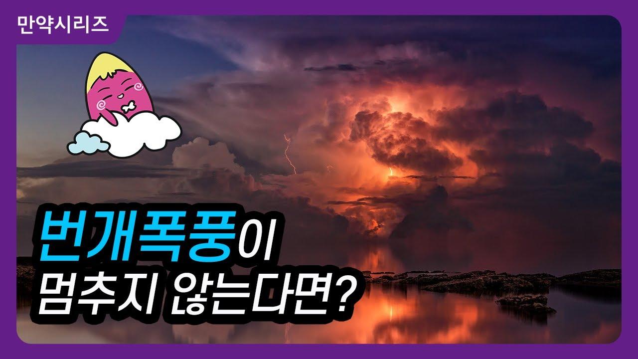 만약 번개폭풍이 멈추지 않는다면 어떻게 될까? (feat. 오존층)