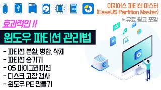 [윈도우 파티션 관리 프로그램 추천] EaseUS Pa…