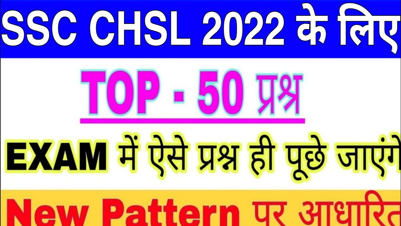 SSC CHSL 2020 EXAM IMPORTANT QUESTION || GK QUESTION || STUDY 4U