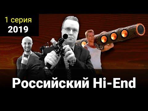 1 серия - Российский Hi-End 2019 (Росхайэнд)