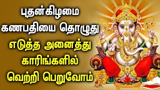 Powerful Ganesh Song To Get Success in Life | Vinayagar Bhakti Songs | Best Tamil Devotional Songs