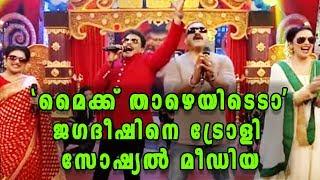 Social Media Trolls Jagadeesh | Filmibeat Malayalam