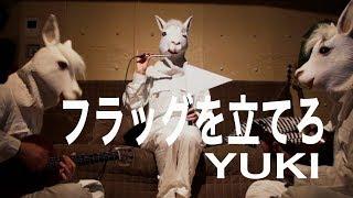 フラッグを立てろ-YUKI【フル歌詞】「3月のライオン」OP (Acoustic ver.)