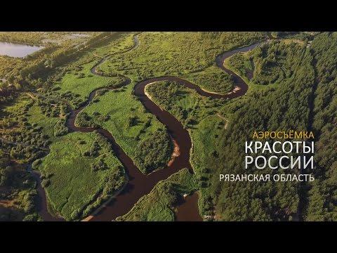 Аэросъёмка: Потрясающая красота России. Рязанская область.