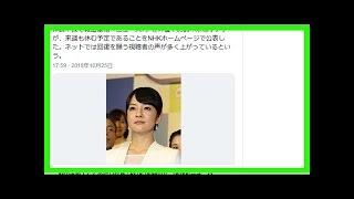 【ヤバい】NHK「ニュース7」の鈴木奈穂子アナの現在がヤバい マスコ...