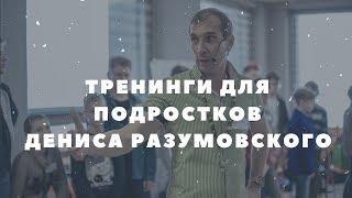 Денис Разумовский [Тренинги для подростков]
