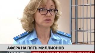 Мошенники годами оформляли кредиты на подставных лиц. 03/08/2016. GuberniaTV