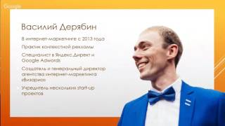 ► Як налаштувати Яндекс Директ за 60 хвилин? Краща практика. Як налаштувати Яндекс.Директ правильно ч1