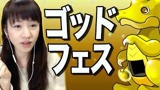 【パズドラ】待ってましたゴッドフェス!なんかいいのん来い! thumbnail
