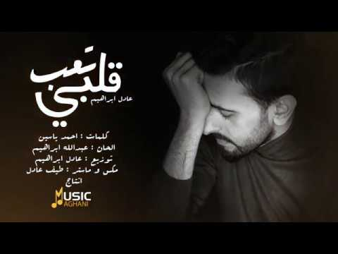 Download تعب قلبي - عادل ابراهيم - 2019 - Taab Qalbi - Adel Ebrahim Mp4 baru